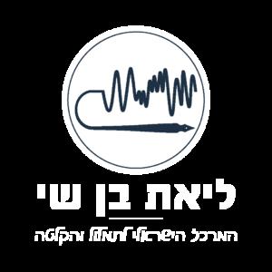 המרכז הישראלי לתמלול והקלטה